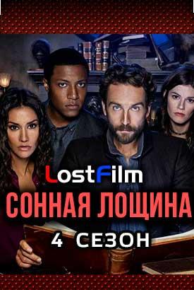 «Сверхъестественное 4 Сезон Novafilm Скачать Торрент» — 2012