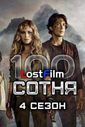 сотня скачать торрент Lostfilm - фото 6