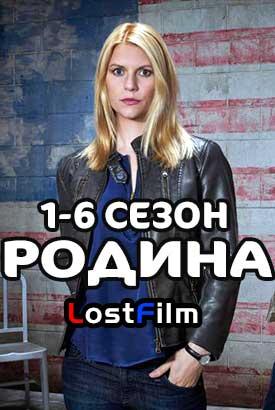 Сериалы LostFilm смотреть онлайн в хорошем качестве