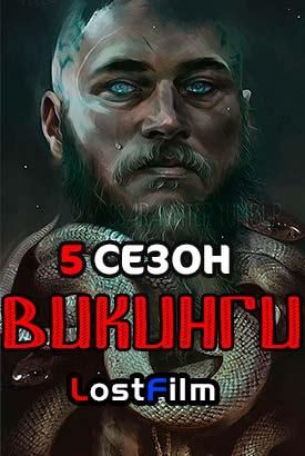 1-ая серия викинги смотреть