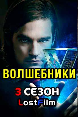 волшебники 1 сезон онлайн серия в hd 720 качеств
