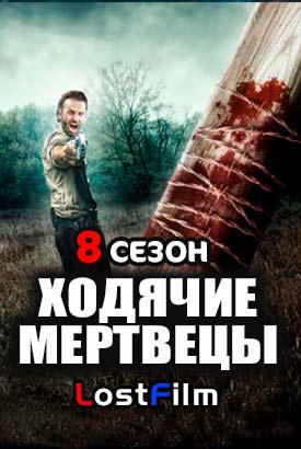 Бойтесь ходячих мертвецов (4 сезон 1 серия из 16) (2018) webrip.