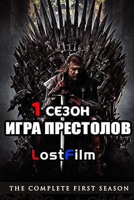 Игра фильм 2011 смотреть 1 серия