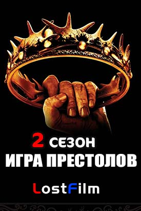Игры престолов онлайн hd 720 lostfilm