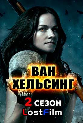 Флеш 2 сезон 1 2 серия скачать.