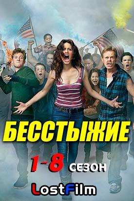 бесстыдники 3 сезон русская версия