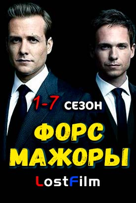 Форс-мажоры 1 сезон торрент.