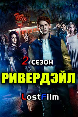ривердейл 3 сезон 5 серия на английском
