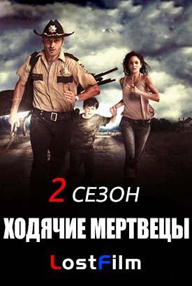 Смотреть сериал Ходячие мертвецы (5 сезон) онлайн бесплатно