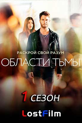 Сериал области тьмы 2015 смотреть онлайн lostfilm 1 сезон.