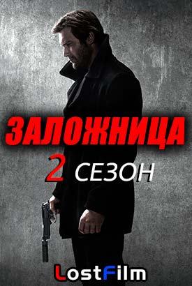 Смотреть российский сериал заложница 2018