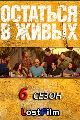 Сериал остаться в живых скачать 1 сезон торрент.