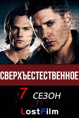 «Сверхъестественное 1 Сезон Смотреть Онлайн Novafilm» / 2013