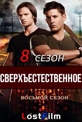 Супернатурал 8 сезон 12