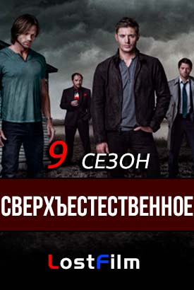 Супернатурал 7 сезон 22 серия с переводом