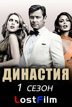 Династия 2018 сериал трейлер
