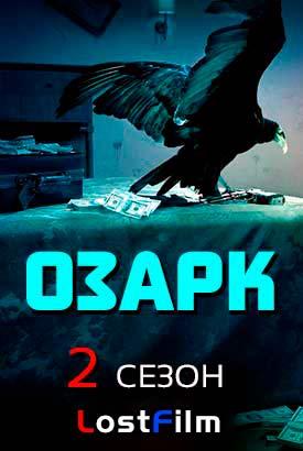 Озарк сериал 2018 ozark