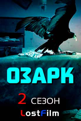 Сериалы 2018 ozark