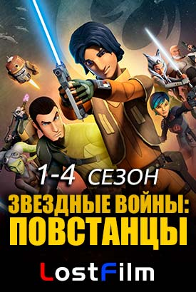Сериалы LostFilm онлайн в хорошем 720 HD качестве бесплатно