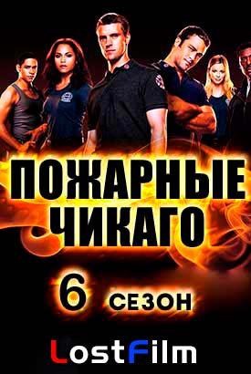 Полиция чикаго 5 сезон скачать торрент бесплатно.