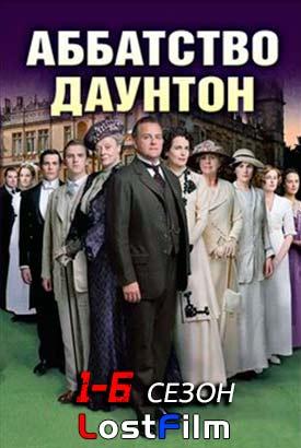 Сериал аббатство даунтон все сезоны смотреть онлайн бесплатно в.