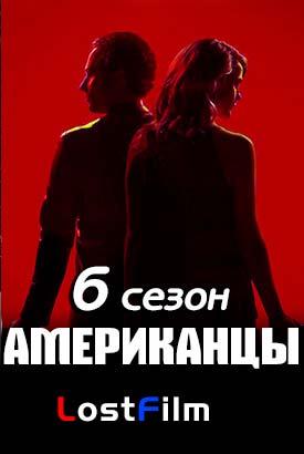 Скачать американцы (4 сезон) (2016) через торрент.