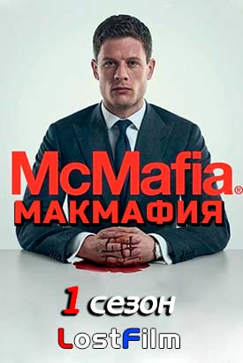 бесстыдники 1 сезон 4 серия русская версия