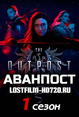 сериал аванпост 1 сезон 1 91011 серия Lostfilm 2018