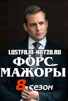 Сериал форс-мажоры 1-7 сезон смотреть онлайн бесплатно в hd 720p.