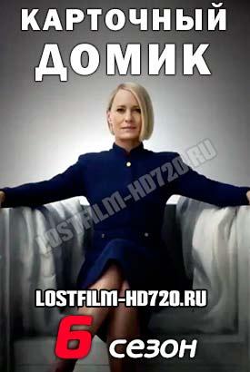 Карточный домик / house of cards / 1-3 сезон (2013-2015) скачать.