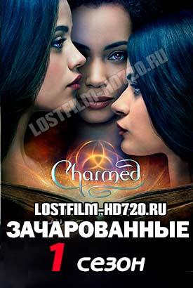 сериал зачарованные 1 сезон 1 212223 серия Lostfilm 2019