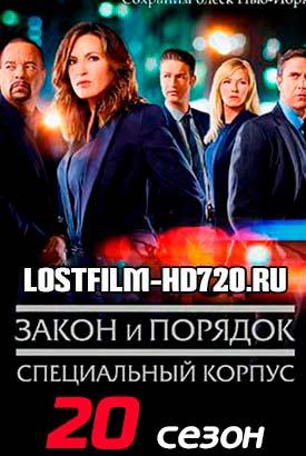 закон и порядок специальный корпус 20 сезон 1 232425 серия