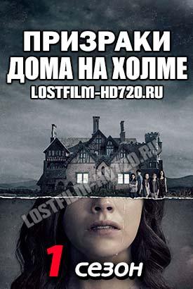гость 1 сезон 6 серия