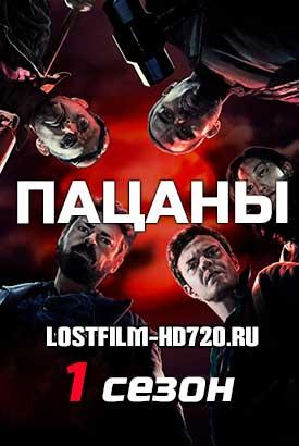 сериал пацаны 1 сезон 1 789 серия Lostfilm 2019 смотреть