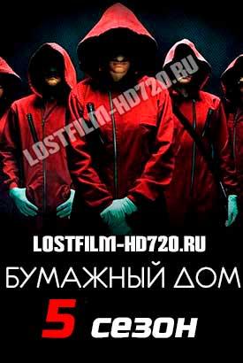 Serial Bumazhnyj Dom 5 Sezon 1 2 3 4 Seriya Lostfilm 2021 Smotret Onlajn Besplatno V Horoshem Kachestve Hd 720